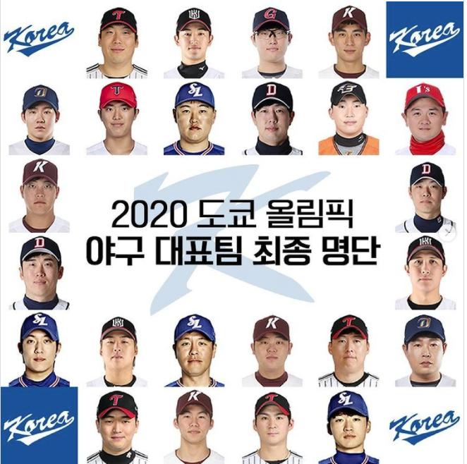 도쿄 올림픽 야구 중계